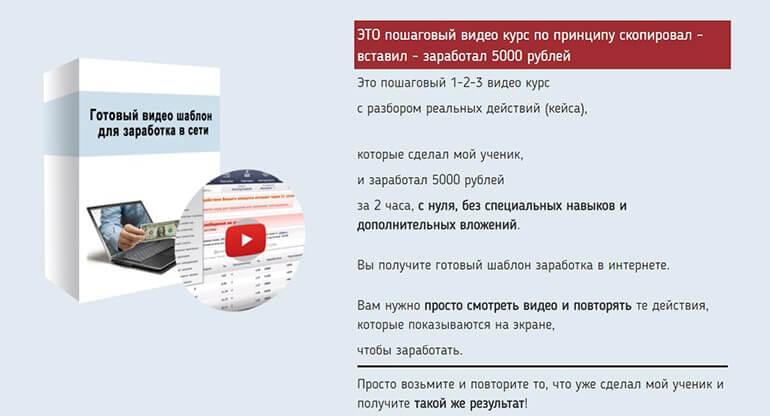 Видео курс как заработать в интернете онлайн ставка в cs go
