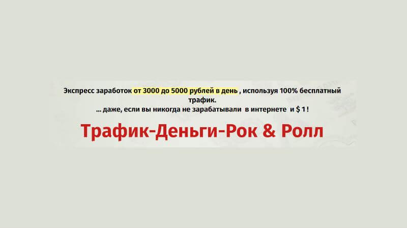 Заработать деньги в интернете 5000 рублей в день как легко заработать в интернете без обмана