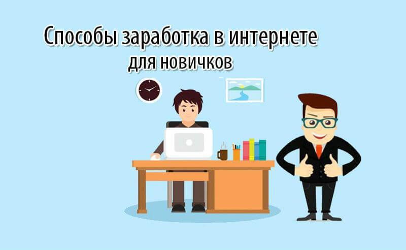 проверенные курсы для заработка в интернете без вложений 100 одобрение