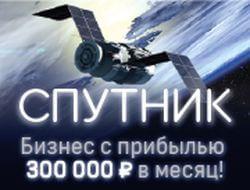 """Как получать от 50 000 рублей в неделю.Пакет """"Стандарт"""""""