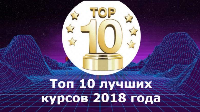 Топ 10 лучших курсов 2018 года