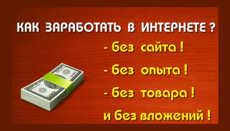 Заработать деньги интернете без сайта прогнозы на спорт иностранных сайтов