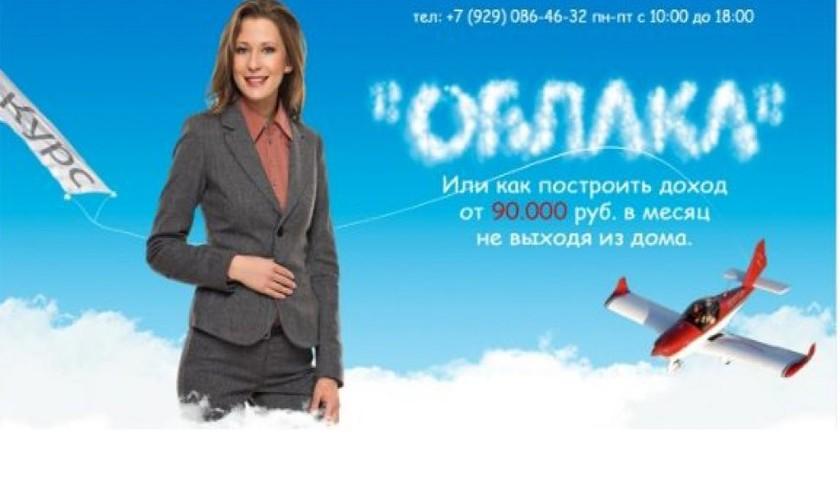 Облака — доход от 90 000 рублей в месяц. Отзывы и проверка курса