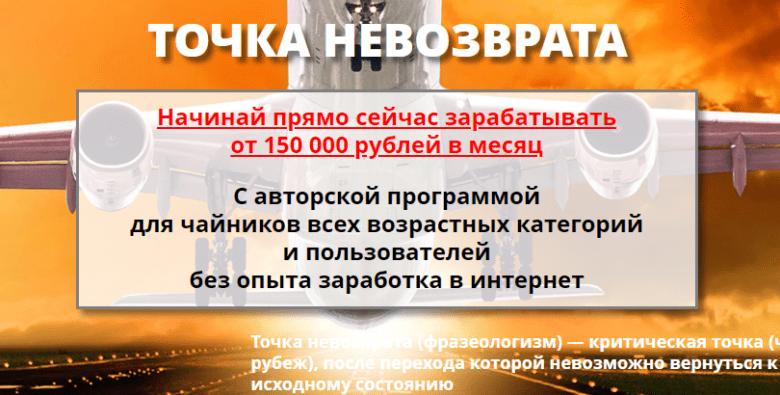 точка невозврата от 150 000 в месяц