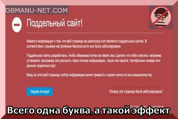 Сайт-подделка