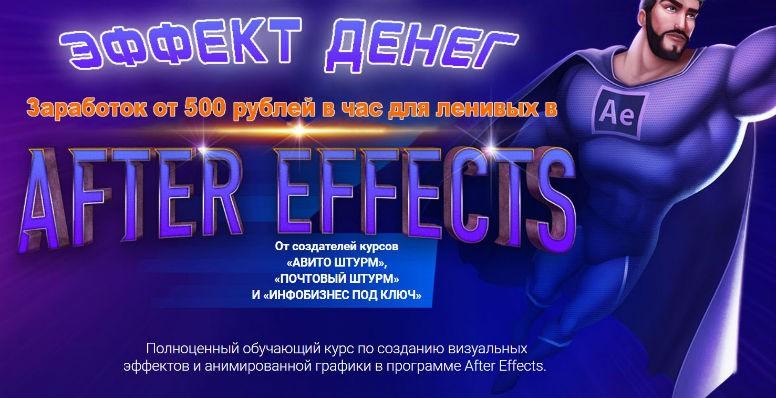 Эффект денег. Заработок от 500 рублей в час для ленивых