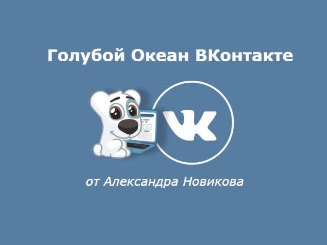 Голубой Океан ВКонтакте от Александра Новикова