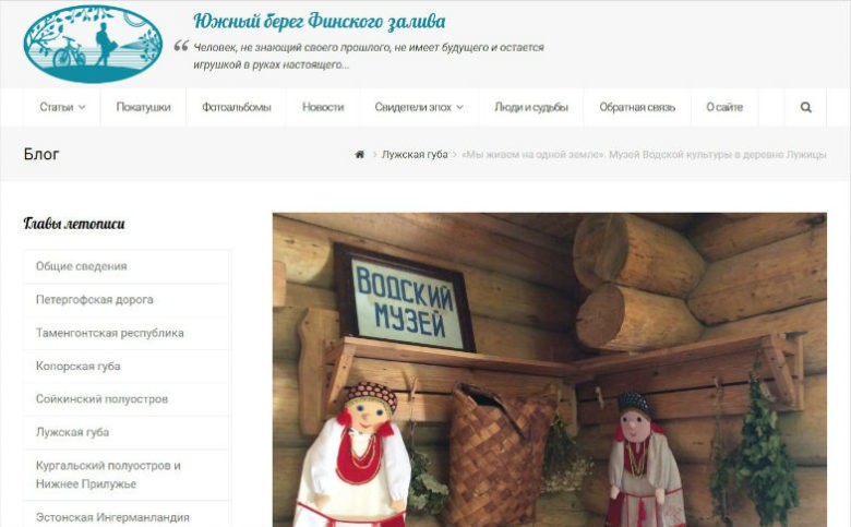 Бабушкин WordPress сайт