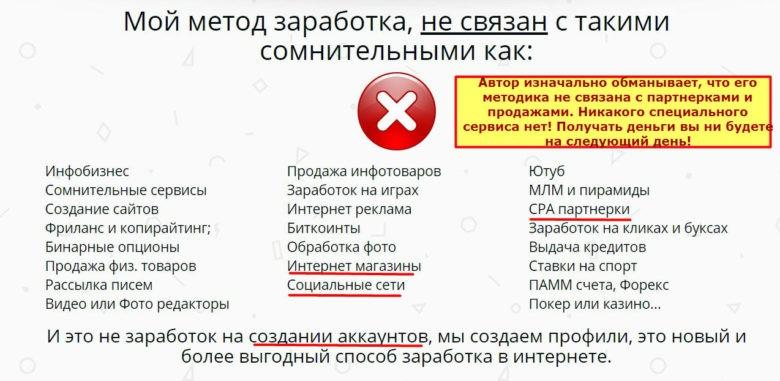 9 000 руб. в день на заполнении профилей обещает нам Виталий Леманн