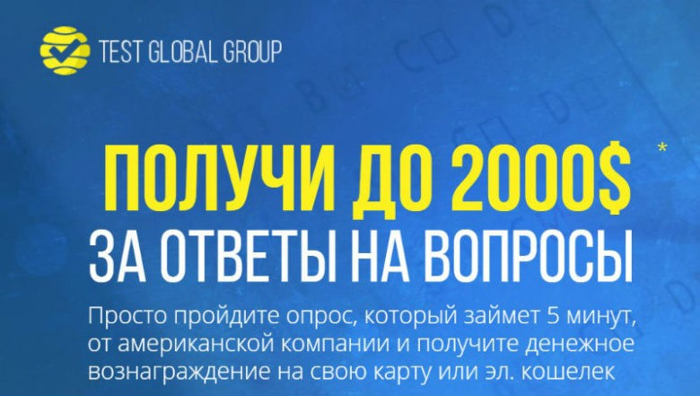 Test Global Group