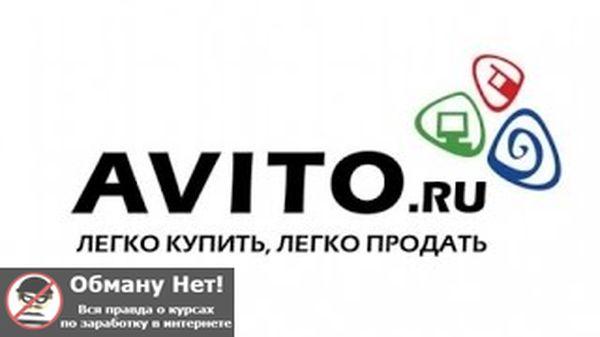 Как заработать на популярном сервисе Avito без вложений от 3000 рублей ежедневно - Денежный Авито. Руководство для начинающих + личный опыт заработка на Avito.ru