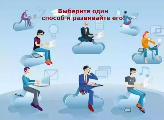 Как можно заработать деньги онлайн и бесплатно в России?