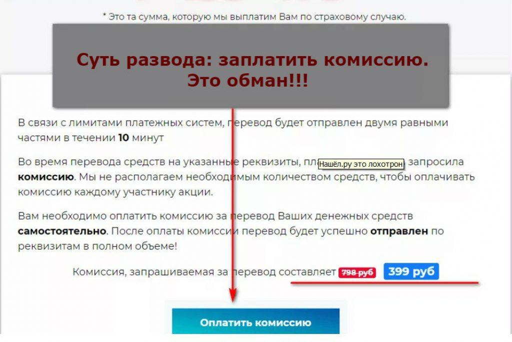 Верни.ру – сервис по поиску и выплате интернет заработка