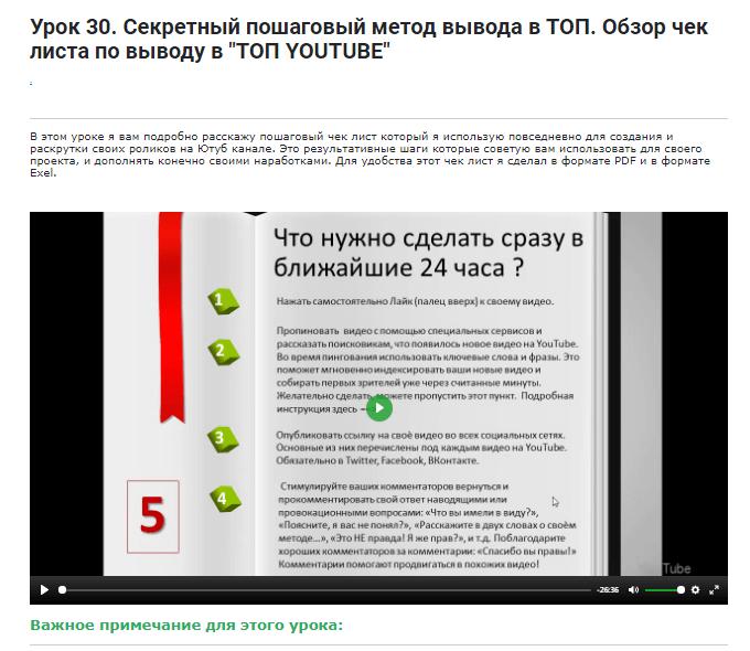 YouTube без правил - запуск канала и вывод в топ за 48 часов