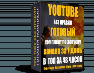 YouTube без правил