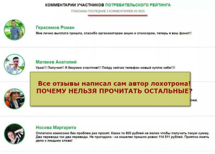 Официальная служба возврата интернет-платежей, ОСВП