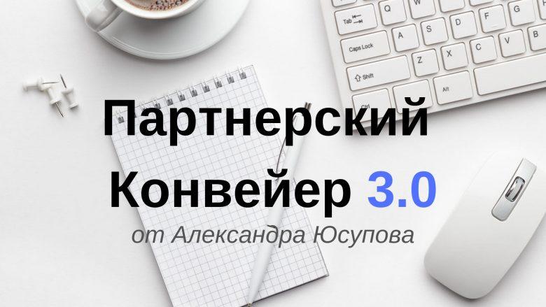 Партнерский Конвейер 3.0