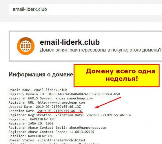 Email Лидер, международная акция