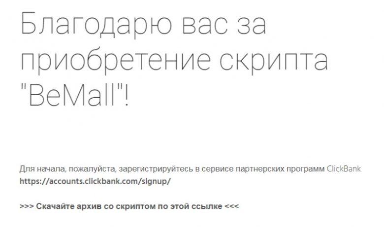 BeMall - автонаполняемый скрипт для заработка на партнерских продажах инфопродуктов ClickBank