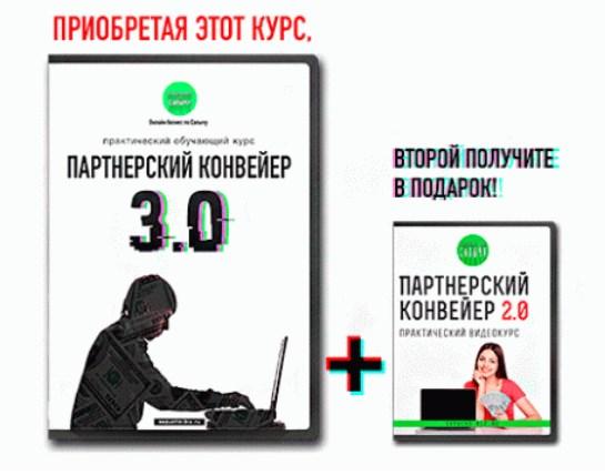 Партнерский Конвейер 3.0, Александр Юсупов