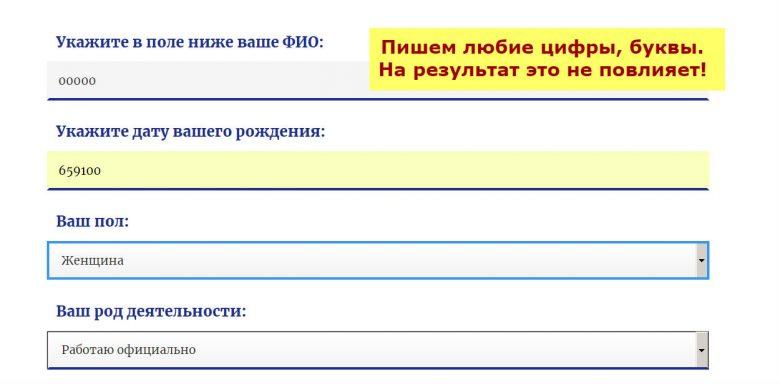 Портал ЕвроФонда, международный сервис социальной поддержки граждан, онлайн проверка доступных социальных выплат