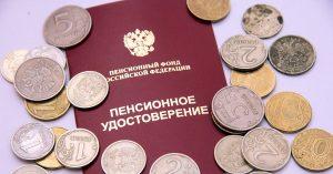 В России выросли пенсии на 182 рубля!