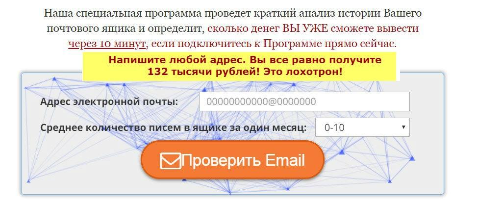 Программа Email-Лояльности, деньги за письма
