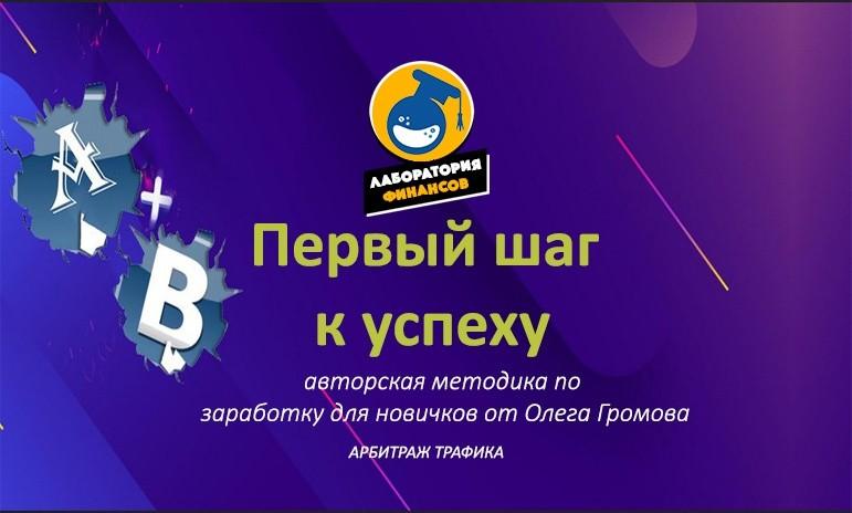 Олег как заработать интернете спорт лига ставки онлайн