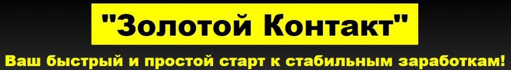 Золотой Контакт, Дмитрий Чернышов