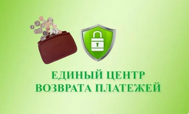 Центр возврата денег metro cc ru skidka регистрация