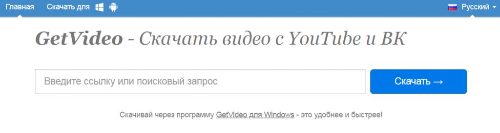 Как быстро скачать видео в Одноклассниках, ВКонтакте и YouTube
