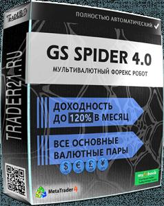 GS Spider 4.0 - новый улучшенный форекс робот с доходностью до 120% в месяц!