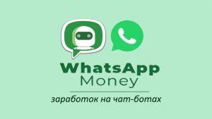 WhatsApp Money - новый метод заработка на чат-ботах