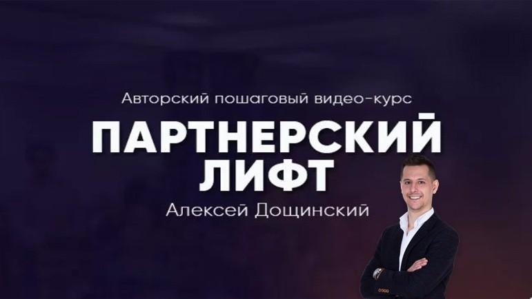 Партнерский Лифт