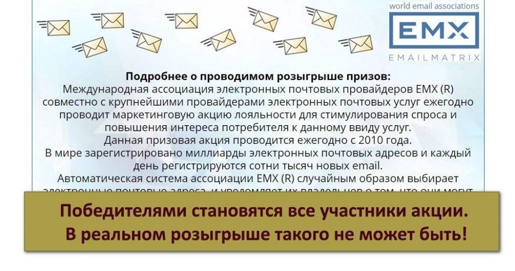 Bonus E-mail, ежегодный розыгрыш призов для пользователей электронной почты