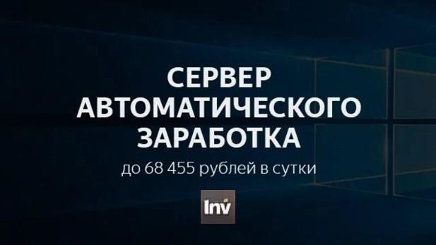 Сервер Автоматического Заработка предлагает заработать до 68 455 рублей в сутки