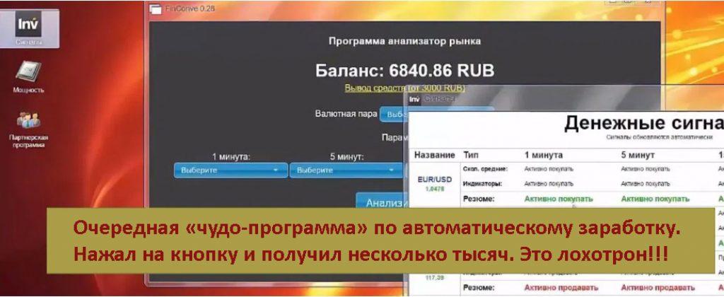 Сервер Автоматического Заработка