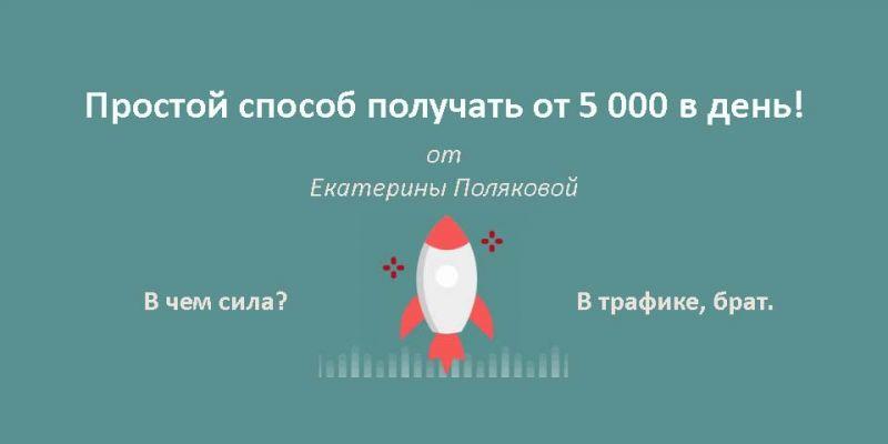 Простой способ получать от 5 000 в день - проверка курса
