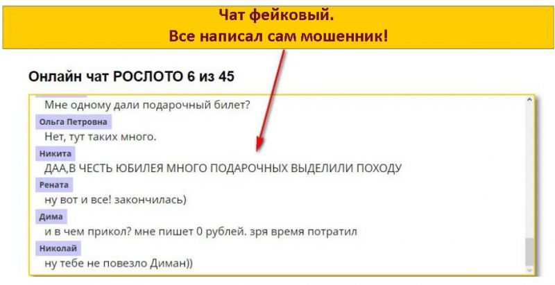 РосЛото,Гостлото,всероссийская официальная лотерея