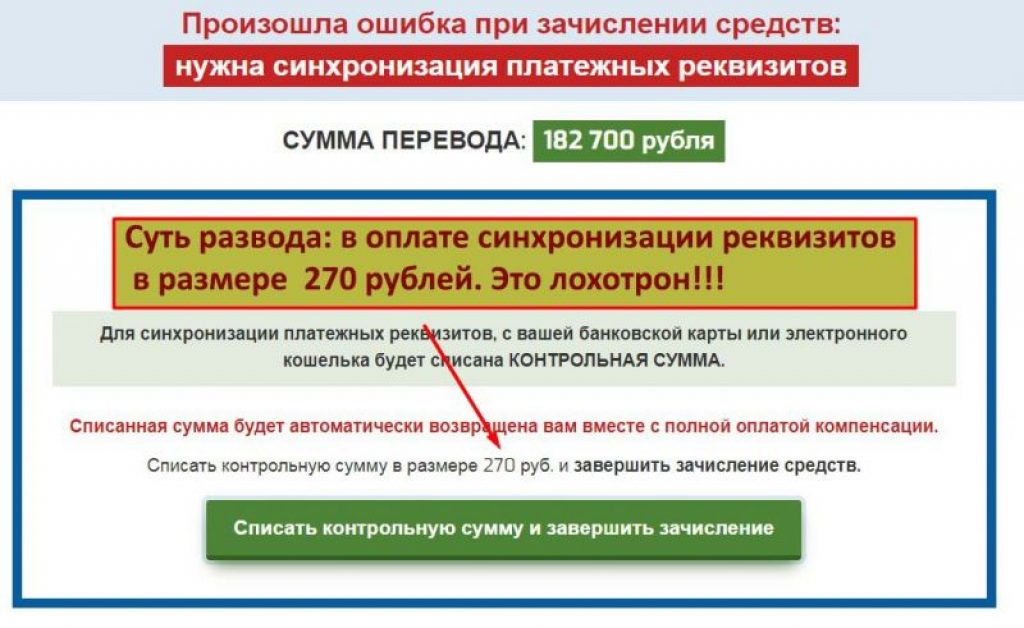 Суть обмана Центральный Департамент Возврата Платежей