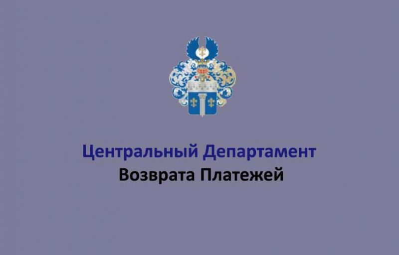 Центральный Департамент Возврата Платежей