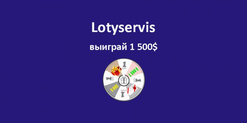 Lotyservis