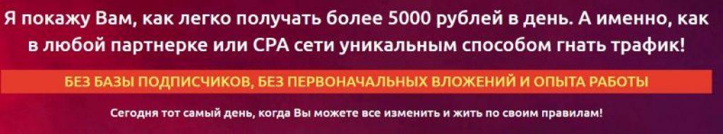 Простой способ получать от 5 000 в день