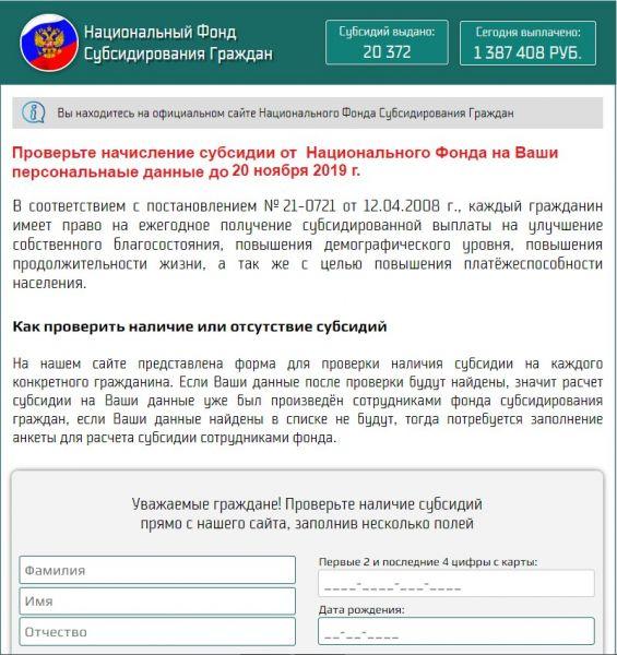 Национальный Фонд Субсидирования Граждан