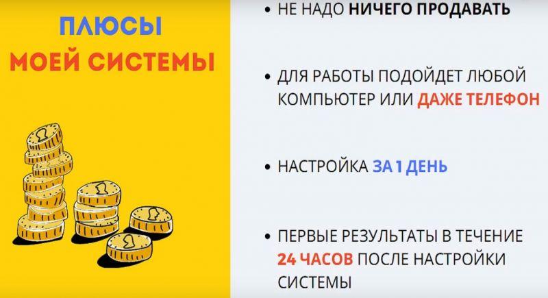 Толстый кошелек - наш отзыв о курсе Алены Красавиной. Заработок от 30000 рублей в месяц