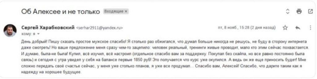 Курс Феникс, реалити-курс Феникс, Алексей Дощинский