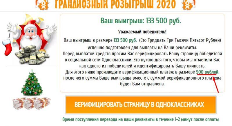 Грандиозный розыгрыш 2020, ОК призы