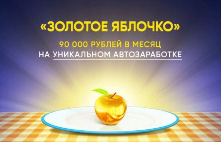 золотое яблочко отзывы