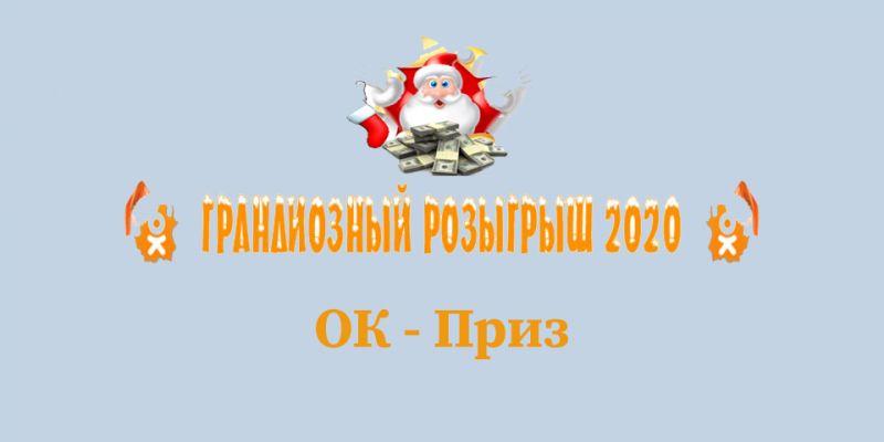 грандиозный розыгрыш 2020, ок-приз
