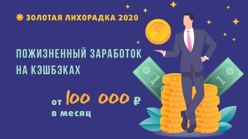 золотая лихорадка 2020